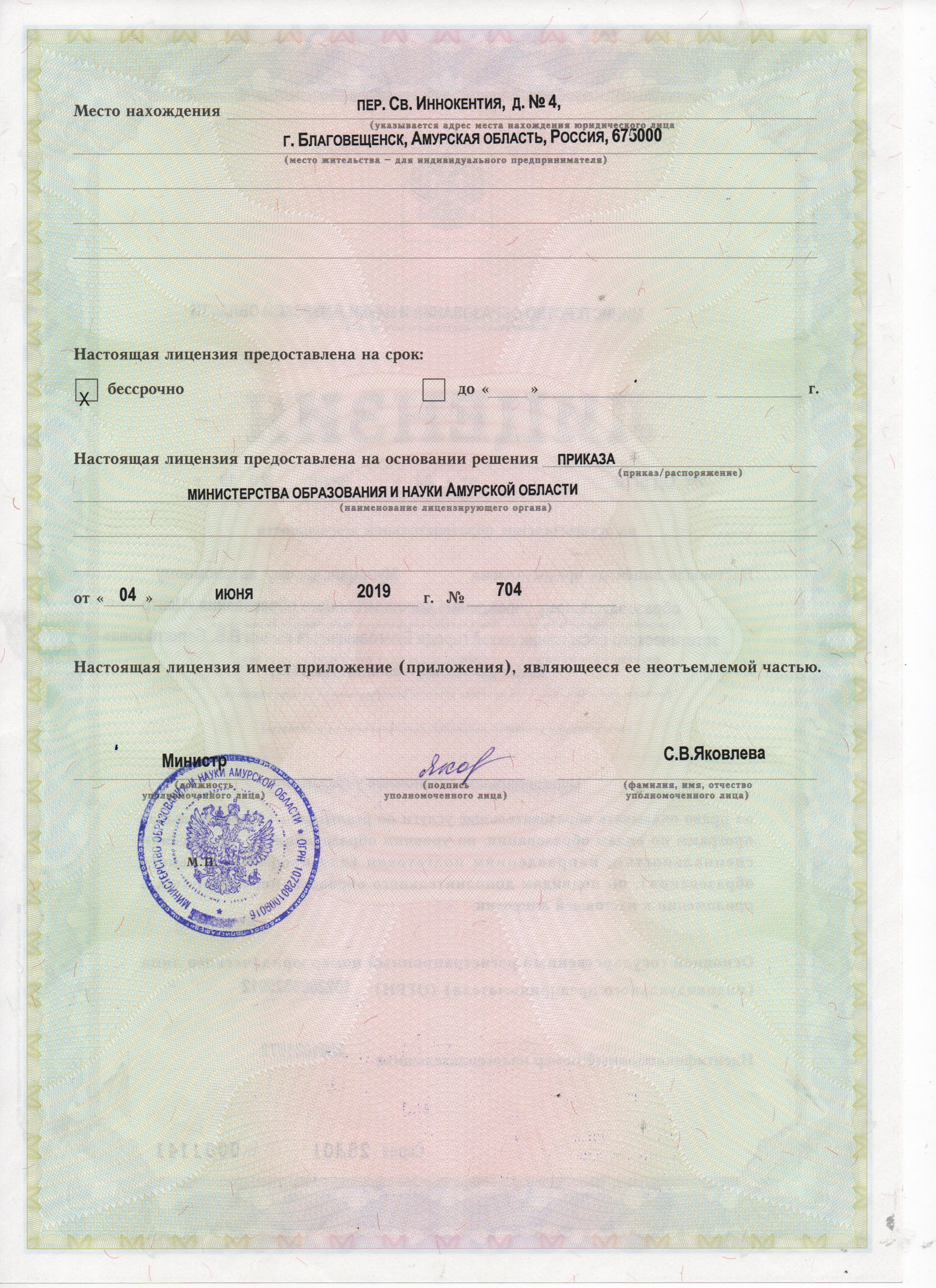 2 лист лицензии