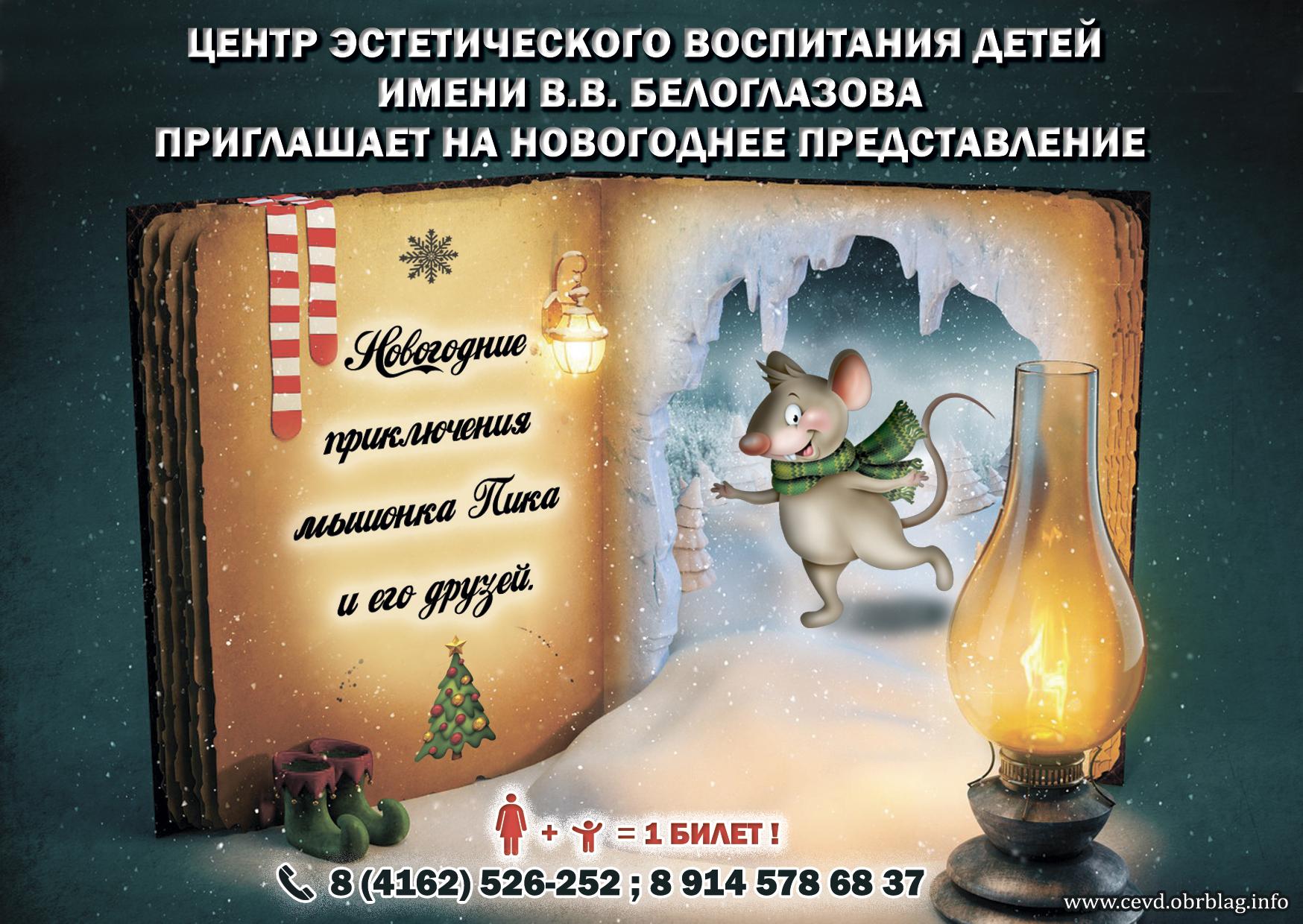 С-МЫШКОЙ